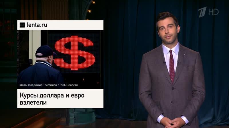 О взлетевших долларе и евро Вечерний Ургант 29 09 2020
