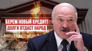 ПРА НАС. Долги Лукашенко, которые будем отдавать мы. СТОП ТАРАКАН!