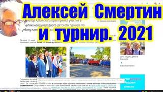 Алексей Смертин и турнир.  2021