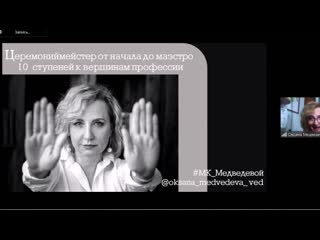 3_мая_Онлайн_Мастер_класс_для_ведущих_свадебных_церемоний_Спикер_Оксана_Медведева_Full HD 1080p