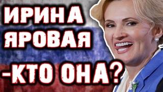 ИРИНА ЯРОВАЯ - КТО ОНА? | Жизнь в России