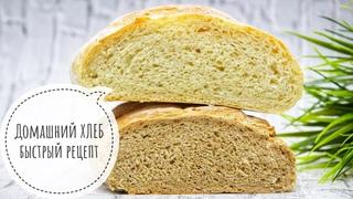 Хлеб! Наконец-то ЕГО нашла и больше НЕ покупаю. Идеально Быстрый и домашний рецепт | Это просто
