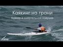 Каякинг на грани. Драматический выход в рифы в шторм КРЫМ-КАЯК.РФ