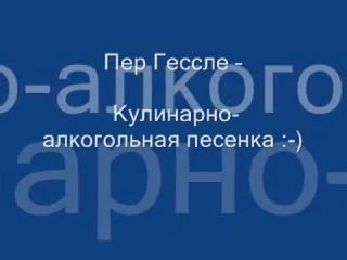 Пер Гессле – Кулинарно-алкогольная песенка :-)