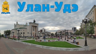 Планета Байкал:  Улан-Удэ - столица Бурятии  |  Ulan-Ude - the capital of Buryatia