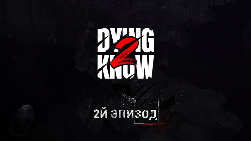 Dying Light 2 Stay Human Dying 2 Know Эпизод 2