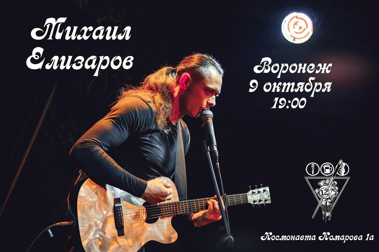 Афиша Воронеж Михаил Елизаров / Воронеж / 9 октября