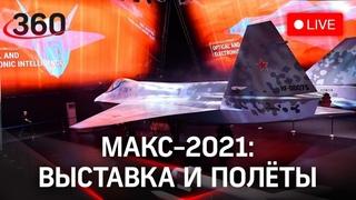 МАКС-202. Выставка новейшей техники на авиасалоне и авиашоу. Прямая трансляция, Жуковский