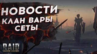 СУПЕР ОБНОВЛЕНИЕ?! КЛАН VS КЛАН - НОВЫЕ АТРИБУТЫ ОТПОРА И КРОВОЩИТА в RAID: Shadow Legends.