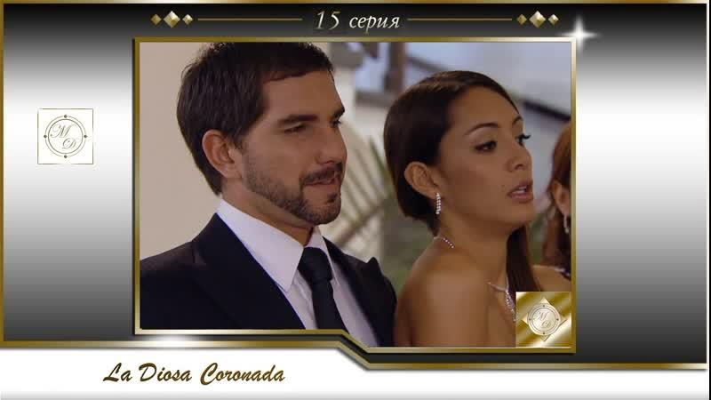 La Diosa Coronada Capítulo 15 1080 Mp4 Венценосная Богиня 15 серия