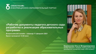 Рабочие документы педагога детского сада: разработка и реализация образовательных программ