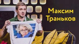 Максим Траньков: чемпионат мира, скандальные новости и почему он «отвратительный спортсмен»?
