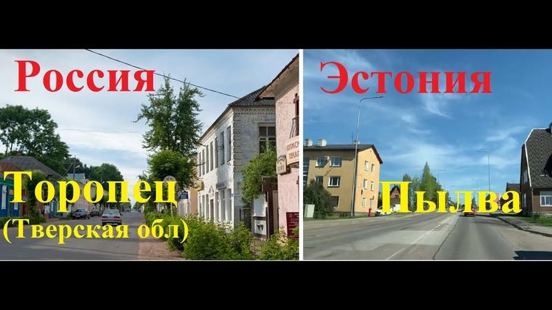 Россия и Эстония Торопец Пылва Сравнение