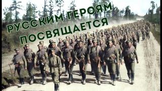 Наших имён не запомнит Россия или Русским Героям посвящается - Любэ