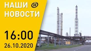 Наши новости: провал забастовок, взрыв газа под Молодечно, Беларусь готова ко второй волне COVID-19