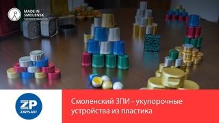 Смоленский ЗПИ - укупорочные устройства из пластика
