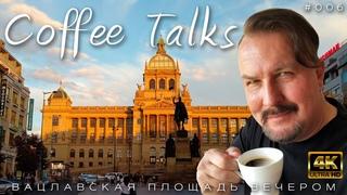 Очаровательный город при закате! Вечерняя прогулка по Праге, Вацлавская площадь. Coffee Talks #006