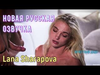 Lana Sharapova - Нечестный дядя (brazzers, sex, porno, мамка, на русском, порно, мультики, русская озвучка)