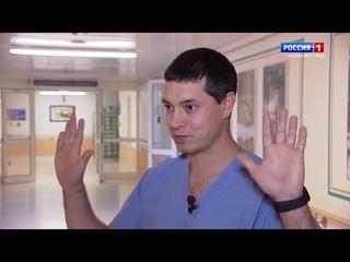 Кардиохирург ФЦВМТ Павел Шиленко   в сюжете программы  «Вести  Здоровье»