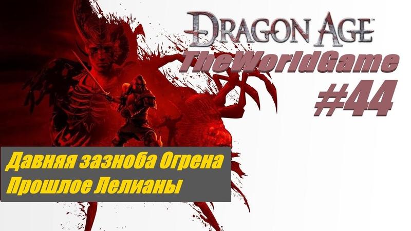 Прохождение Dragon Age Origins 44 Давняя зазноба Огрена Прошлое Лелианы