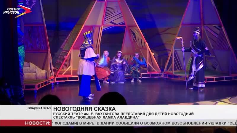 Академический русский театр им Е Вахтангова представил для детей новогодний спектакль Волшебная лампа Аладдина