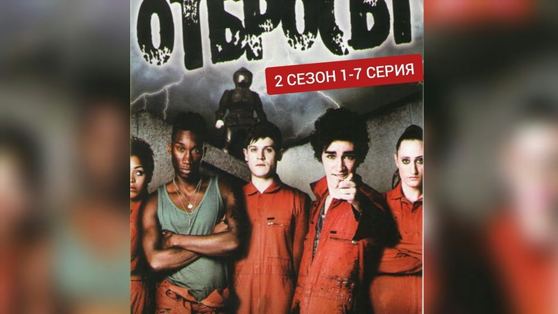 ОТБРОСЫ 2 СЕЗОН 1 7 СЕРИЯ Кубик в кубе
