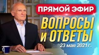 ПРЯМОЙ ЭФИР (Вопросы и ответы 23 мая 2021 г.) – А.И. Осипов