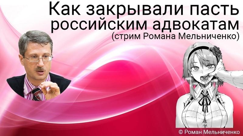 Как закрывали пасть российским адвокатам стрим Романа Мельниченко