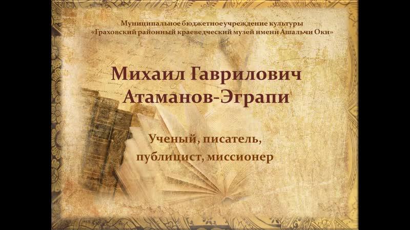 М Г Атаманов ученый писатель публицист миссионер