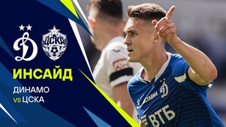 ИнсайД: ДИНАМО-ЦСКА 16мая 21г.