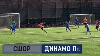ТМ. СШОР - Динамо Пт.
