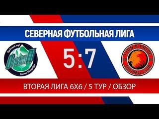 Олимп - LION'S PRIDE / Вторая лига / 5 тур / Д. Бедного 6.к 2 / Обзор