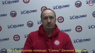 Евгений Ерахтин  после матча «Саяны»-«Сибсельмаш 2»