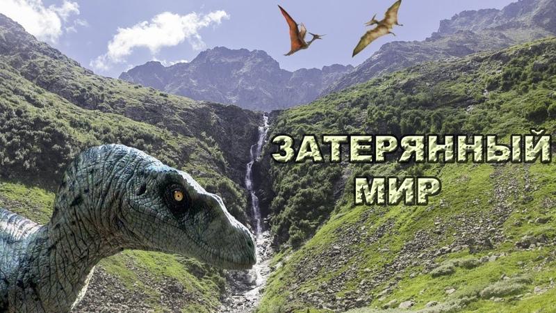 Затерянный Мир Царство Водопадов