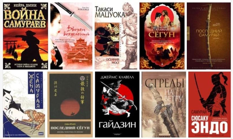 Книги про самураев | ВКонтакте
