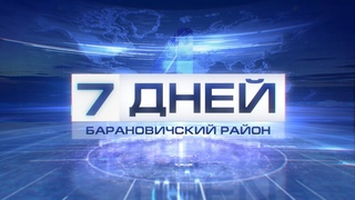 7 дней. Барановичский район 13-02-21