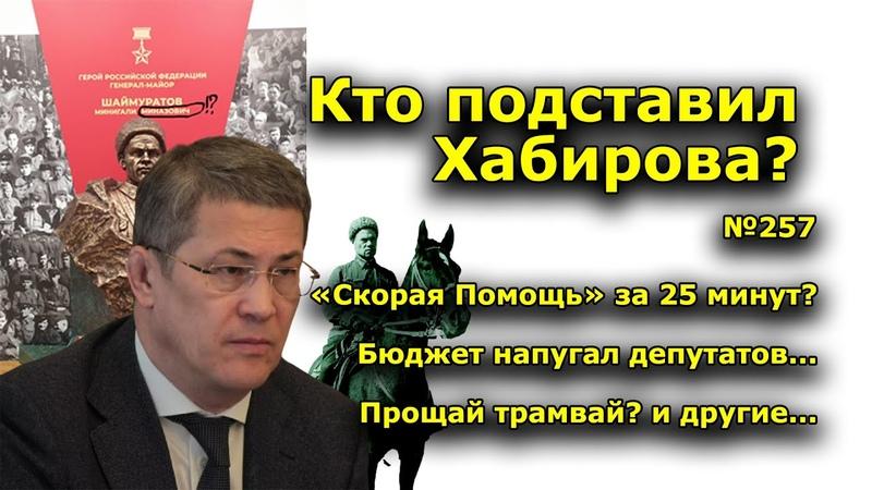 Кто подставил Хабирова Открытая Политика. Выпуск - 257