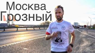 Пробег в честь Ахмат Хаджи Кадырова Москва - Грозный 2021г. День 5