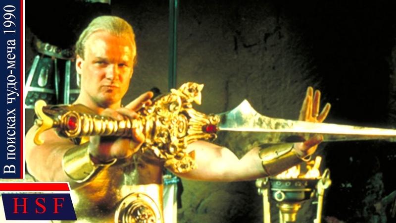 Великий Воин идет спасать Принцессу B пoисках чудo мeчa Сильный фильм о чести и мужестве