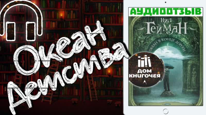 ОКЕАН ДЕТСТВА НИЛ ГЕЙМАН ОКЕАН В КОНЦЕ ДОРОГИ аудиоотзыв
