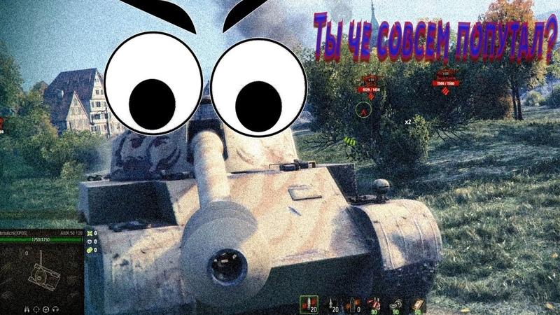 Интересные и смешные момент в World of Tanks