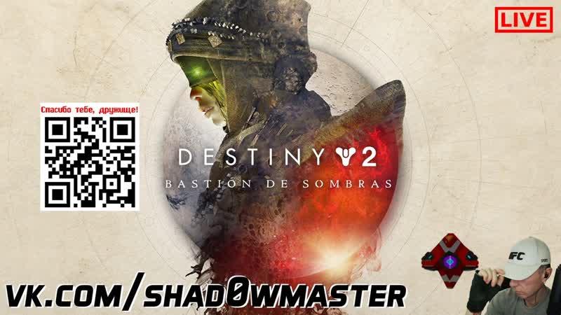 3 Destiny 2 Обитель Теней Shadowkeep Где Мои Доспехи
