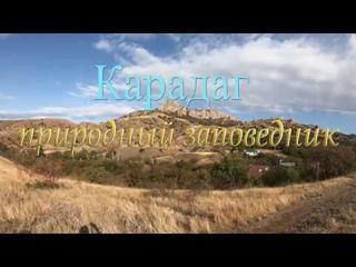 Крым / Crimea. Карадаг ~ Вулканический массив ~ Видовой в 4K