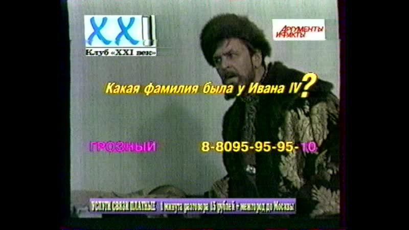 Анонсы и рекламный блок (СТС, 12.1998) 2