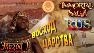 ● Восход царства ● Immortal Saga ● Куш #1 RUS ● Total War: Rome 2 Divide et Impera