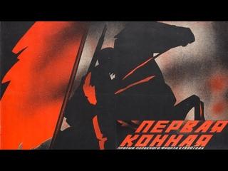 ПЕРВАЯ КОННАЯ (1941) советский фильм