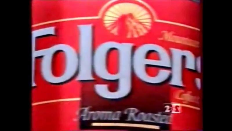 Folgers Лучшее разбудит вас 90 е