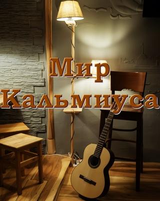 Арт-кафе КАЛЬМИУС | Санкт-Петербург