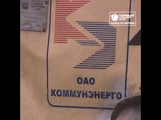 В Кирово-Чепецке ЧП — город остался без воды