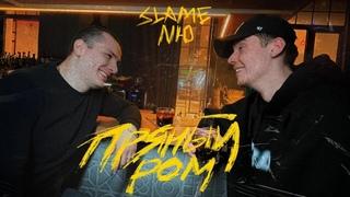 SLAME & NЮ - Пряный ром (Mood video, 2021)